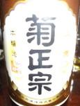 菊正宗「本醸造」