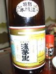 淺芽生「本醸造」