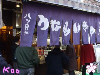 2010八ッ目うなぎ