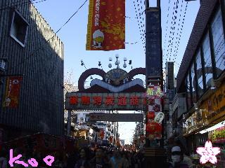 2010とげぬき地蔵通り商店街