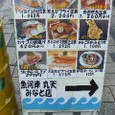 丸天 食品サンプル メニュ