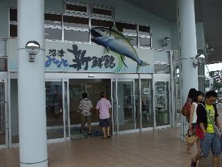 沼津港 新鮮館