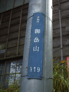 119番地